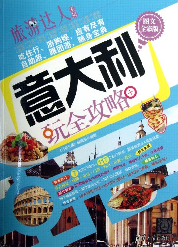 9787302306771: Travel Guides in Italy(Version in Full Colors and with Pictures ) (Chinese Edition)
