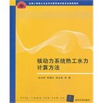 9787302307105: Hydraulic calculation method of thermal nuclear power systems(Chinese Edition)