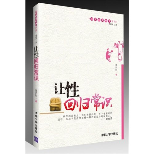 9787302308539: General Knowledge of Making Sex Return (Chinese Edition)