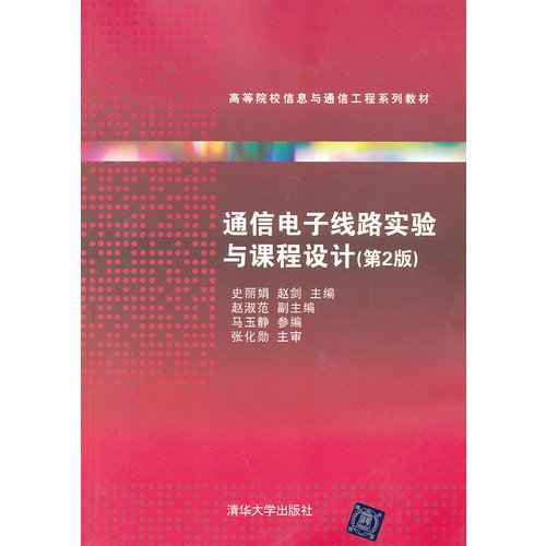 Institutions of higher learning information and communication: SHI LI JUAN