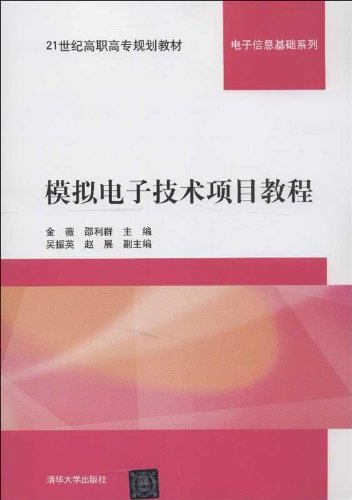 Analog Electronics Project tutorial RYX(Chinese Edition): JIN WEI
