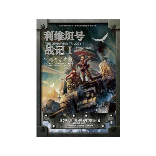 9787302311614: Leviathan No. Senki 1: over the Alps(Chinese Edition)