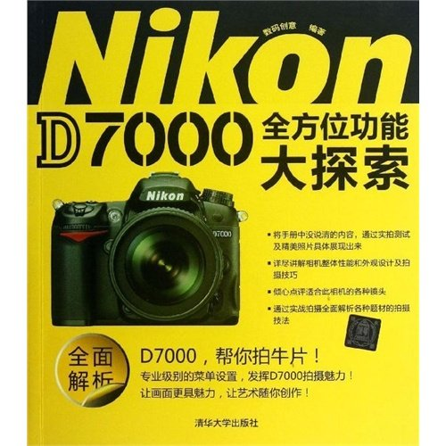 9787302312772: Functional Exploration of Nikon D7000 (Chinese Edition)