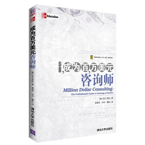 9787302312796: Million Dollar Consulting: The Professionals Guide to Growing a Practice (Chinese Edition)