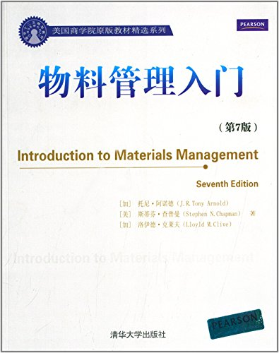 9787302323143: Introduction to Materials Management (Seventh Edition)(Chinese Edition)