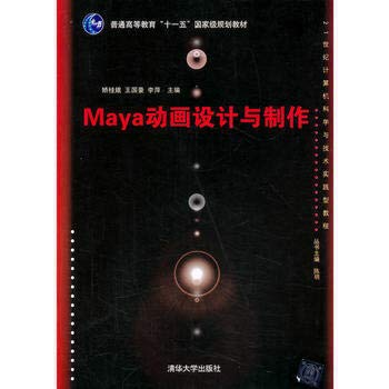 9787302323600: Maya animation design and production in the 21st century practice of computer science and technology -based tutorial ( With CD-ROM disc 1 )(Chinese Edition)