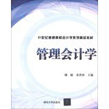 9787302326700: Management Accounting Accounting columns 21st century boutique college textbooks(Chinese Edition)