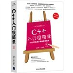9787302328247: Getting started is simple books: C + + entry is very simple (with CD-ROM 1)(Chinese Edition)