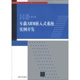 9787302328940: Examples of the development board ARM Embedded System Embedded System colleges and universities in the 21st century professional planning materials(Chinese Edition)