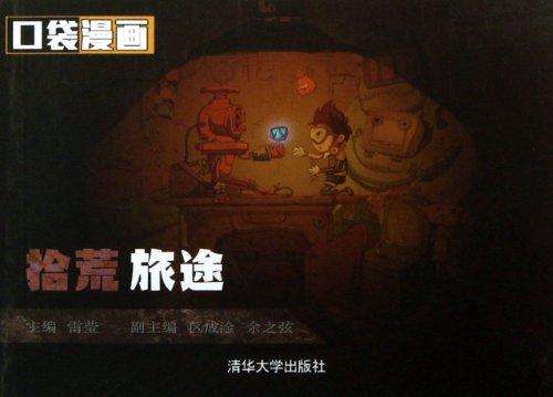 Picking trip(Chinese Edition): LEI YING .