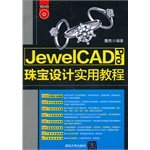 9787302342663: JewelCAD Pro Jewelry Design Practical Guide (with CD-ROM)(Chinese Edition)