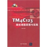 9787302343714: TM4C123 microprocessor Principles and Practice (with CD-ROM disc 1)(Chinese Edition)