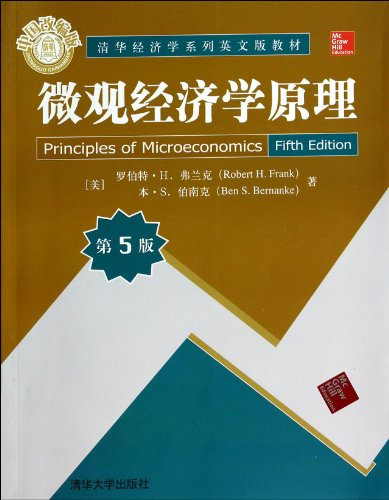 Principles of Microeconomics Fifth Edition(Chinese Edition): MEI ] LUO