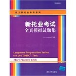 9787302345916: Longman Preparation Series for the Toeic Test: More Practice Tests(Chinese Edition)