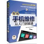 9787302346067: Smartphone repair from entry to the master (with CD-ROM)(Chinese Edition)
