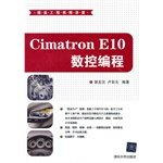 9787302349709: Lean Engineering Video Lecture: Cimatron E10 CNC programming (with DVD-ROM disc 1)(Chinese Edition)