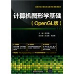 9787302351092: Fundamentals of Computer Graphics (OpenGL version) Computer Science Teaching Higher Education recommended textbooks(Chinese Edition)