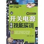 9787302351429: Switching power supply maintenance skills training (with CD-ROM)(Chinese Edition)