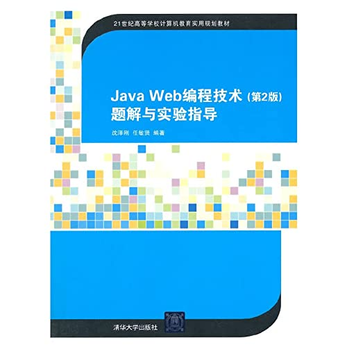 Java Web programming techniques (2nd edition) solution to a problem with the experimental guidance ...