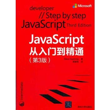 9787302351757: JavaScirpt Step by Step. 3rd Edition(Chinese Edition)