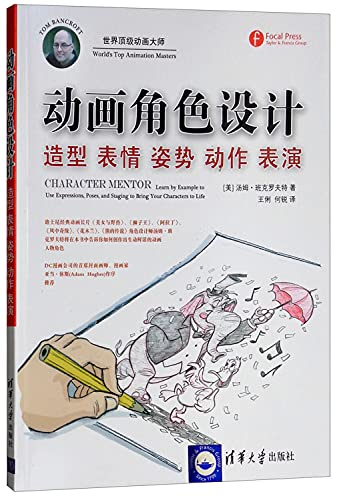 9787302351894: Character Mentor
