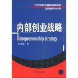 9787302355045: Intrepreneurship Strategy(Chinese Edition)