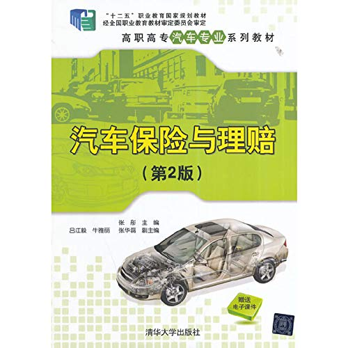 Car insurance and claims (2nd Edition) Vocational automotive professional textbook series(Chinese ...