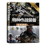 9787302356813: World Arms Appreciation Series: Special Operations Equipment appreciation Guide (Collector's Edition)(Chinese Edition)