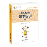 9787302358220: Tsinghua preschool Park on the books of the training (Chinese Edition)
