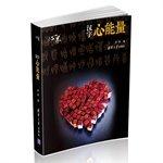 9787302362388: Kanji heart energy(Chinese Edition)