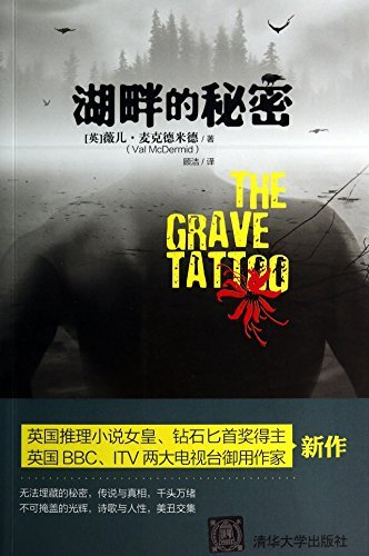 9787302367321: The Grave Tattoo