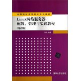 Linux web server configuration. management and practice tutorial (2nd Edition)(Chinese Edition): ...