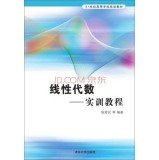 Linear Algebra Training Course for university planning materials(Chinese Edition): YANG AI MIN . ...