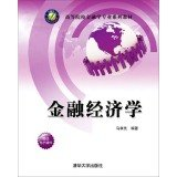 Institutions of higher education finance professional textbook: MA XIAO XIAN
