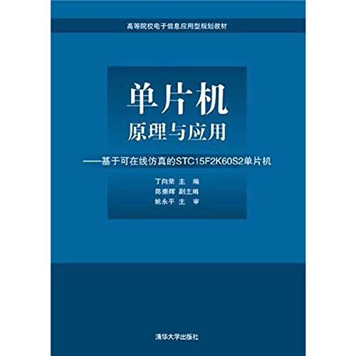 Principles and Applications: Simulation-based online STC15F2K60S2 microcontroller(Chinese: DING XIANG RONG
