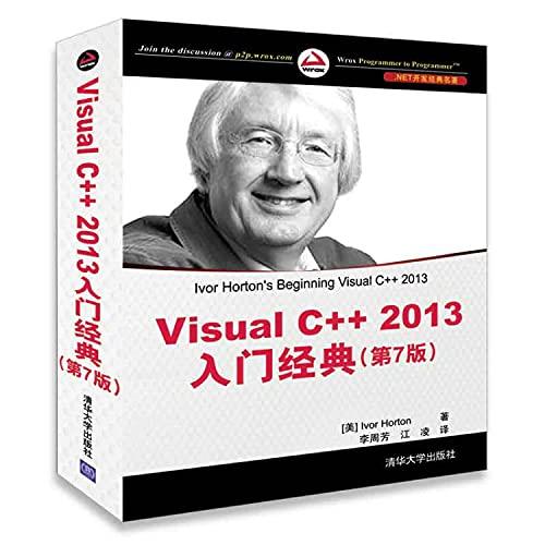 9787302385059: Ivor Horton's Beginning Visual C ++ 2013(Chinese Edition)
