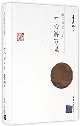 Travel Around (Chinese Edition): Ji Xian Lin