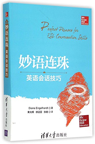 9787302388449: Quips: English speaking skills(Chinese Edition)