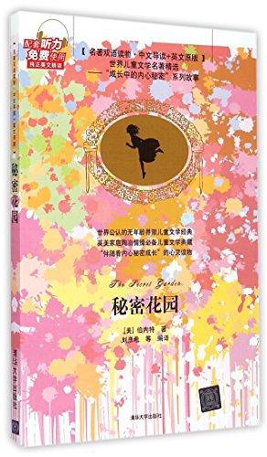 9787302388784: 秘密花园(名著双语读物·中文导读+英文原版)