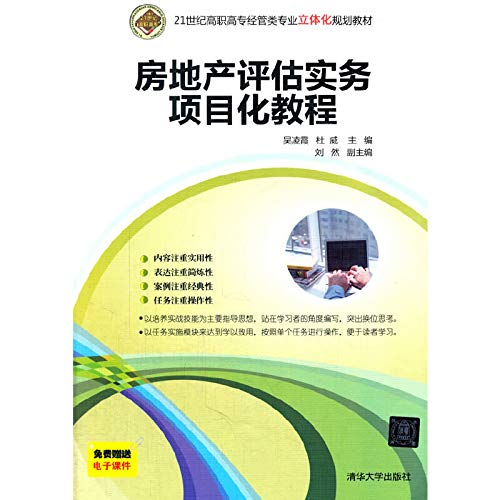 9787302389156: Real Estate Appraisal Practice Tutorial Project of the 21st century economy and management specialty dimensional Vocational planning materials(Chinese Edition)
