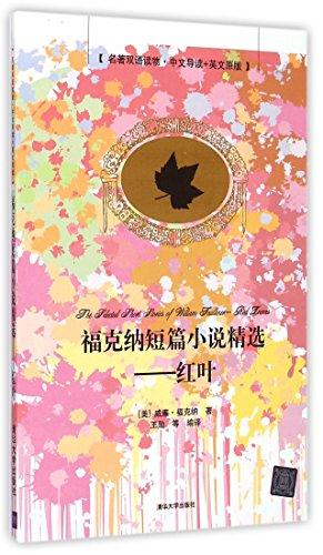 9787302390565: 福克纳短篇小说精选:红叶(中英双语版)