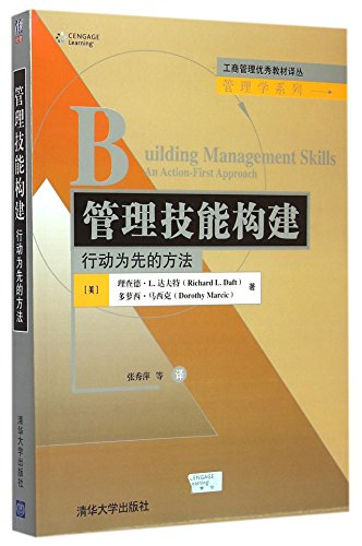 9787302394051: Building Management Skills: An Action First Approach (Chinese Edition)