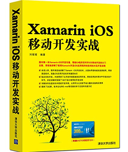 9787302395737: Xamarin iOS mobile development real(Chinese Edition)