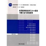 9787302396468: Use case easy to learn Java language exercises and experimental guidance computer encyclopedia textbook series(Chinese Edition)