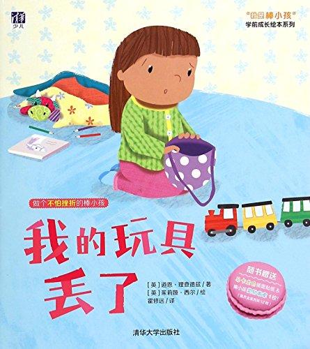 """9787302396871: """"我是棒小孩""""学前成长绘本系列:我的玩具丢了(附马卡龙色插图贴纸及棒小孩奖励徽章1枚)"""