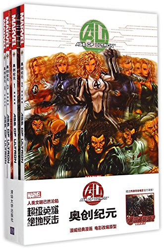 AGE OF ULTRON Vol.1 (Chinese Edition)