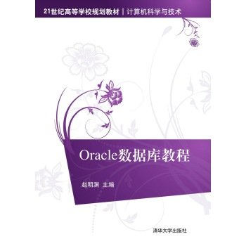 9787302400707: Oracle Database Tutorial(Chinese Edition)