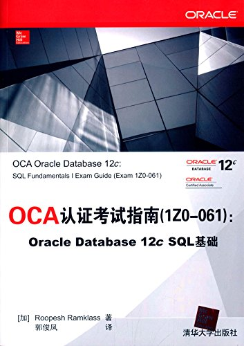 9787302400981: OCA certification exam guide 1Z0-061: Oracle Database 12c SQL foundation(Chinese Edition)