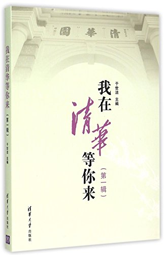 9787302401605: Come Join Us in Tsinghua (First Volume) (Chinese Edition)
