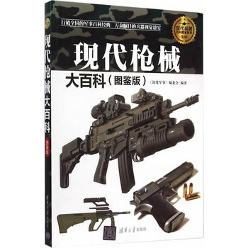 9787302406938: Modern Firearms Encyclopedia (illustrated book edition)(Chinese Edition)